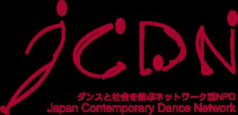 NPO法人ジャパン・コンテンポラリーダンス・ネットワーク(JCDN)