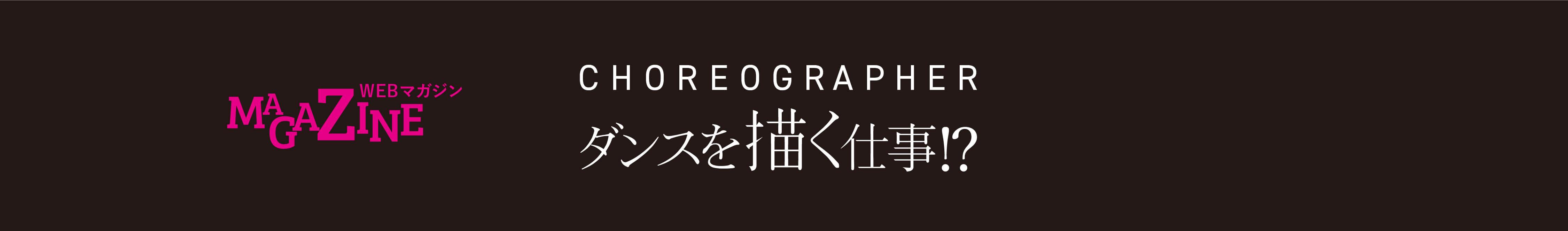 Sapporo Choreo(サッポロコレオ)振付家養成講座